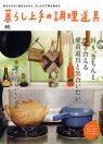 暮らし上手の調理道具