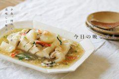 蒸し豆腐、蟹とカブの淡雪あんかけ