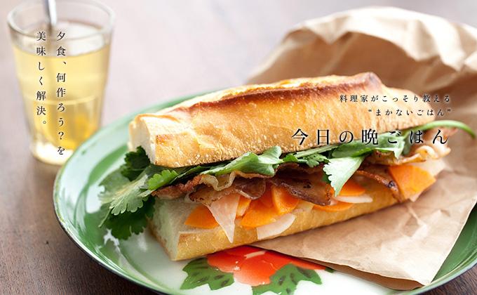 週末バインミー(ベトナム風サンドイッチ)