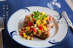 鶏もも肉のソテー フレッシュラタトゥイユ添え