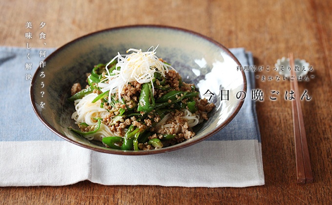 万願寺 唐辛子 レシピ