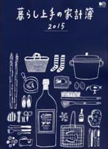 暮らし上手の家計簿2015