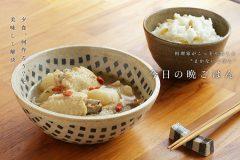 長芋と鶏肉の薬膳スープと松の実ショウガご飯