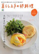 暮らし上手の卵料理