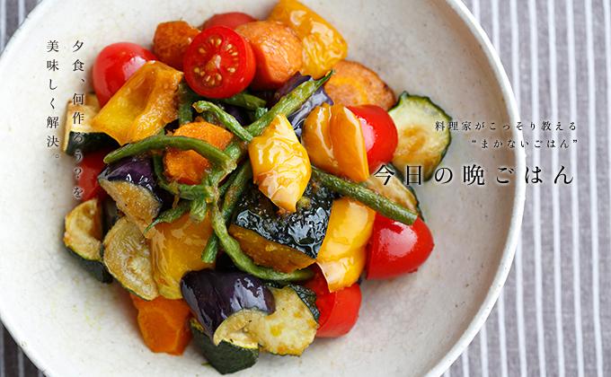 野菜 素 揚げ