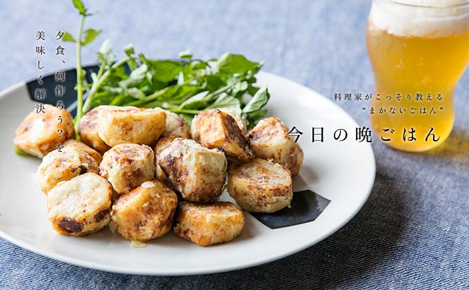 里芋 レシピ