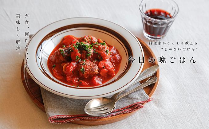 トマト ミート 煮 ボール