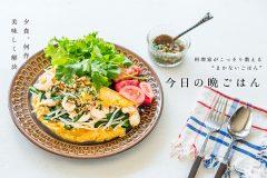 もやしとエビのベトナム風オムレツ 青じそナッツソース