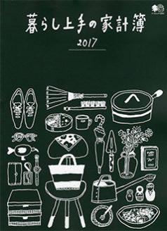 暮らし上手の家計簿 2017