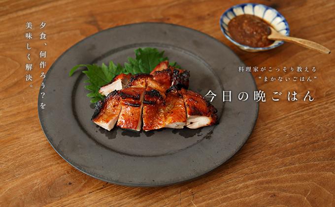鶏もも肉のはちみつ味噌漬けのレシピ 甘辛いタレが鶏肉と好相性 さん Kurashi