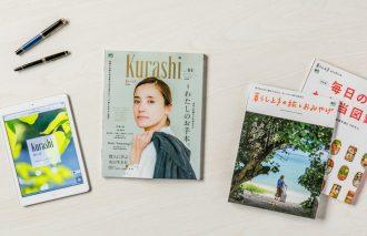 新媒体『Kurashi』を9/20発売しました!