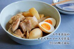 鶏肉のオイスター&ココナツ煮込み | ユウキ食品×暮らし上手
