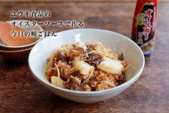 牛肉と長芋の炊き込みご飯 | ユウキ食品×暮らし上手