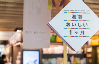 パナソニック×湘南T-サイトによる「湘南おいしい1ヶ月」が開催中!