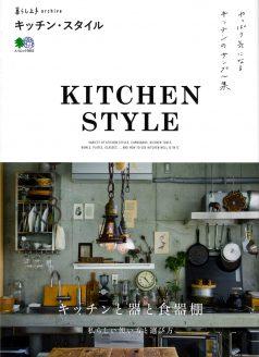 暮らし上手Archive キッチン・スタイル