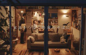 『餃子は家族の絆を紡ぐ!?』 東京ガス・絆CMに込められた想いを伺いました。