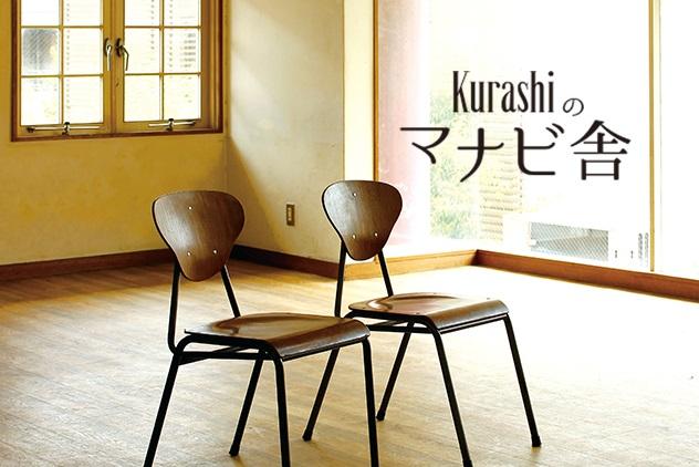 「Kurashiのマナビ舎STARTします!」