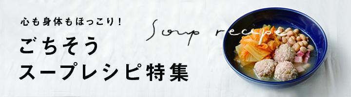 心も身体もほっこり!ごちそうスープレシピ特集