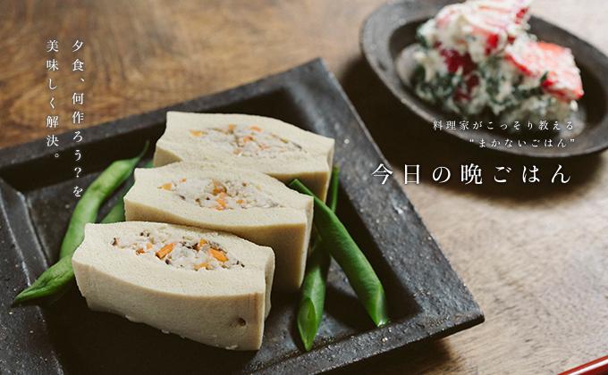 高野豆腐に詰めた鶏肉とショウガの煮物