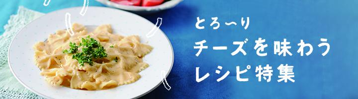 料理家さんに教わった チーズを味わうレシピ12選