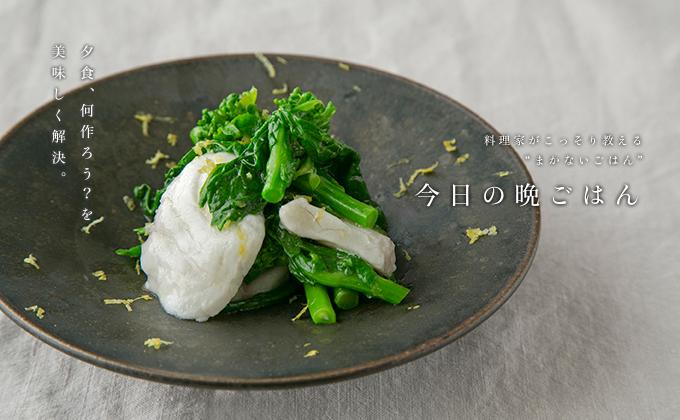 菜の花と白身魚の温サラダ