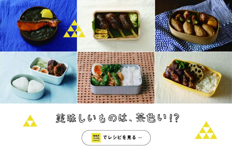 地味弁.comー毎日続けられる、お弁当のコツ