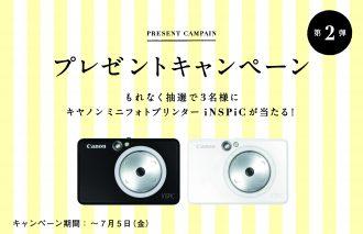 ミニフォトプリンター『iNSPiC』プレゼントキャンペーン!