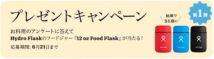 『Hydro Flask』プレゼントキャンペーン