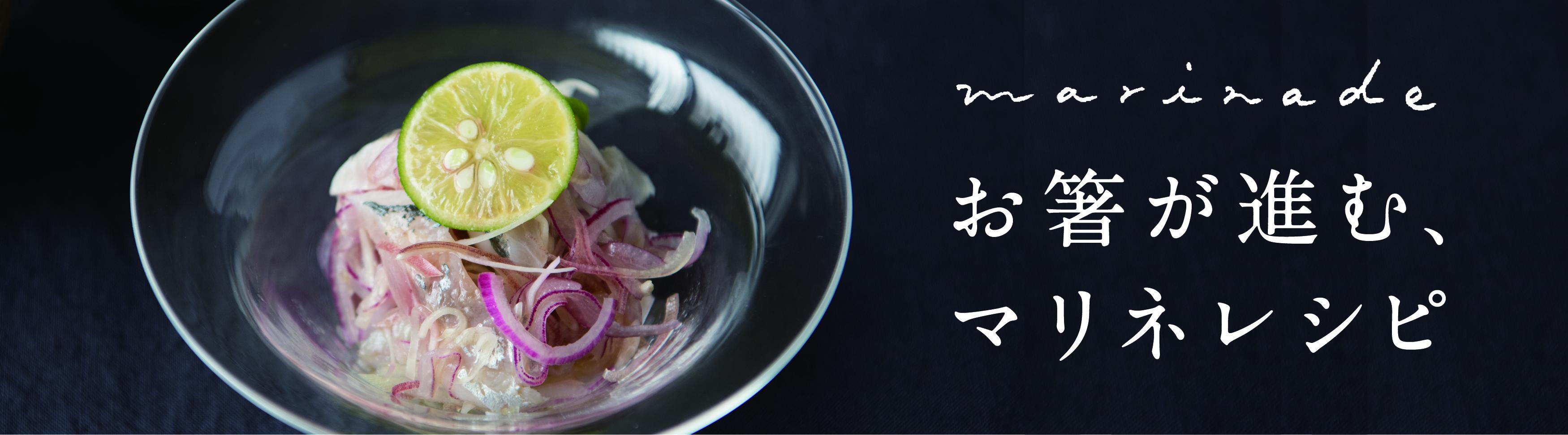 Kurashi厳選!料理家さんに教わったマリネ特集10選