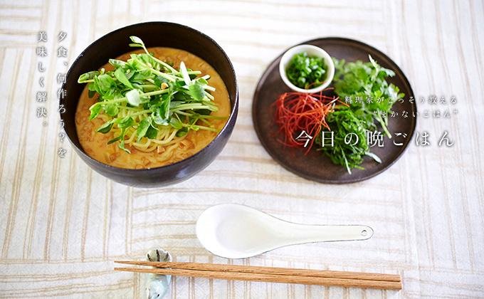 ピリ辛ピーナッツスープ麺
