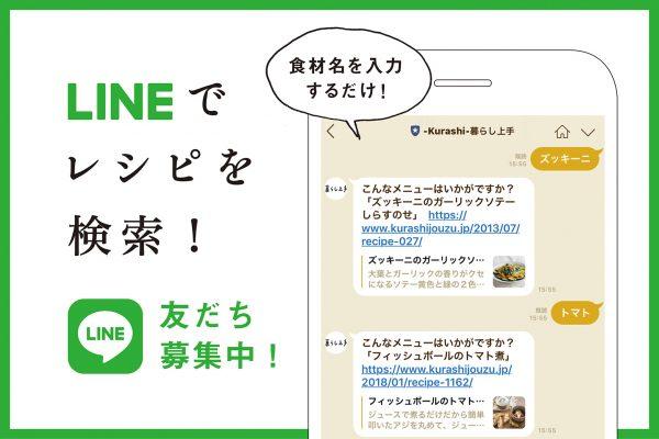 食材名を入力すると、暮らし上手のレシピが届く!LINE公式アカウントを始めました。