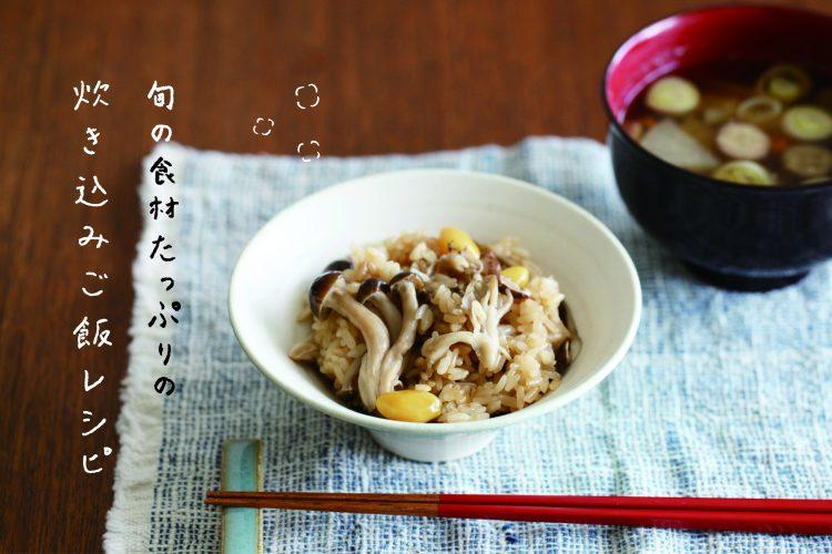 料理家さんが教える! 炊き込みご飯のレシピ特集
