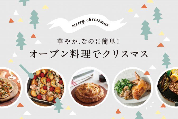 クリスマス目前! 見た目も華やかな絶対に喜ばれるオーブンレシピ特集