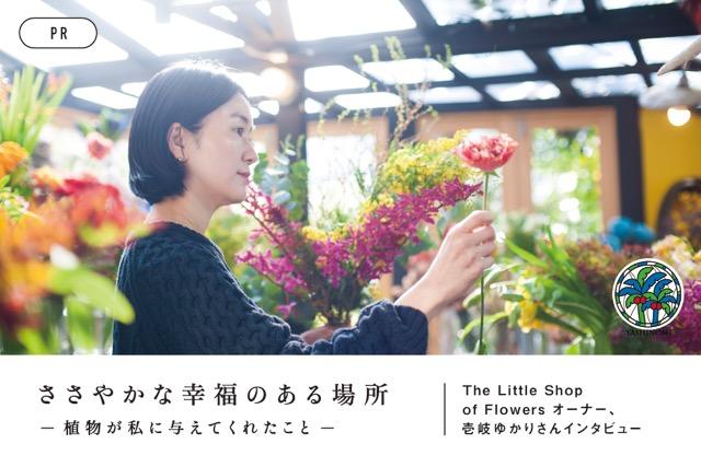 ささやかな幸福のある場所 ー植物が私に与えてくれたことー The Little Shop of Flowers オーナー 壱岐ゆかりさんインタビュー