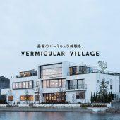 食べて、見て、触って、バーミキュラを体験できるNEWスポット<br>バーミキュラビレッジが名古屋にオープン