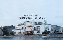 食べて、見て、触って、バーミキュラを体験できるNEWスポット<br>バーミキュラ ビレッジが名古屋にオープン