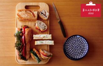 【暮らしのお愉しみ5】 サンドイッチをもっと美味しく!