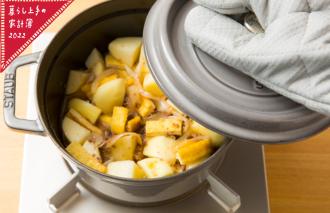 【11月】 おいしく作るコツが凝縮! 煮物レシピ