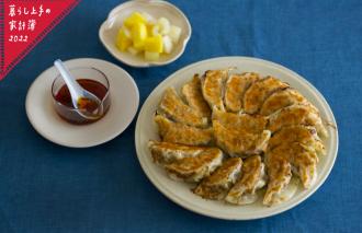 【6月】 焼いて、蒸して、揚げておいしい 餃子レシピ