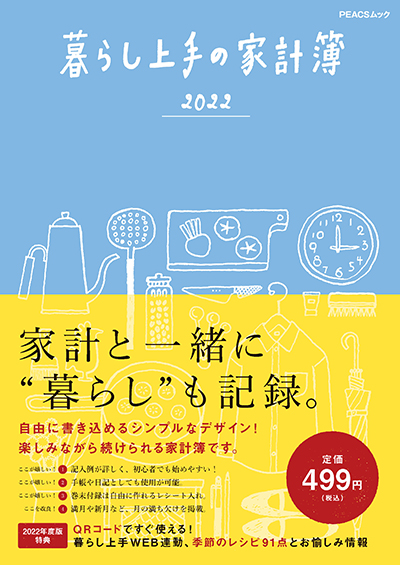 kurashijouzunokakeibo_2021_%e5%b8%af%e3%81%82%e3%82%8a_400px