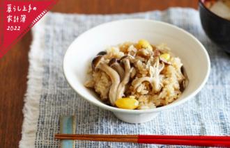 【10月】 ほっこりおいしい きのこレシピ